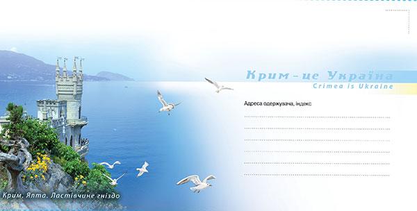 «Укрпошта» випустила конверт «Крим-це Україна» Поштівка