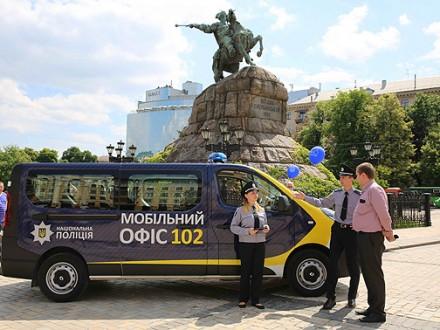 У Києві з'явився мобільний офіс поліції Поштівка