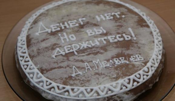 Бурятські кондитери «увіковічили» фразу Медведєва «грошей немає, але ви тримайтеся» Поштівка image 2