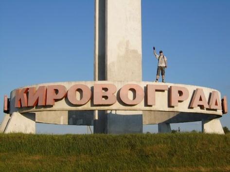 Депутати перейменували Кіровоград на Кропивницький Поштівка