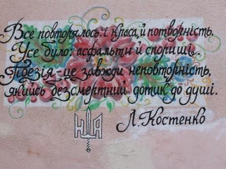 Активісти прикрасять стіни будівель Кіровограда українською поезією Поштівка