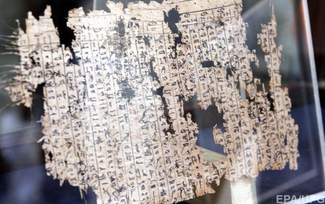 Єгипет показав світові найдавніші папіруси Поштівка