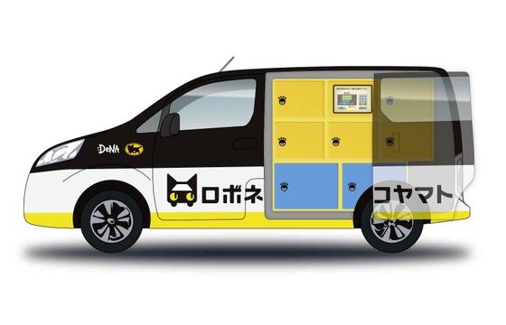 У Японії випробують безпілотні фургони для доставки Поштівка