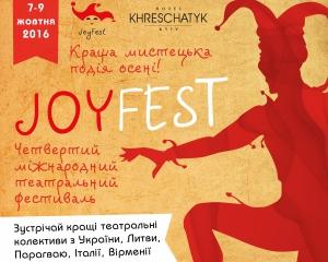 У Києві актори безкоштовно навчать гумористичній імпровізації Поштівка
