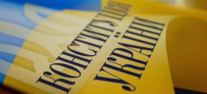 Набули чинності зміни до Конституції в частині правосуддя Поштівка