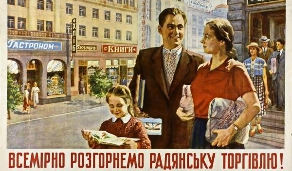 У Києві покажуть агітацію минулого століття Поштівка