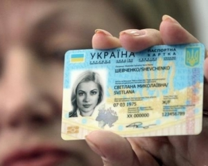 Біометричні паспорти можуть подешевшати Поштівка