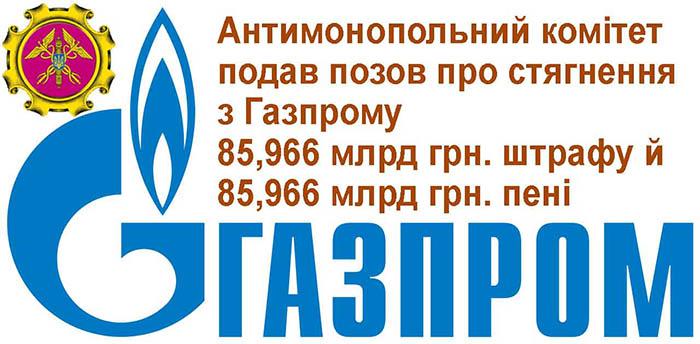 """АМКУ вимагає від """"Газпрому"""" сумарно 172 мільярди гривень Поштівка image 3"""