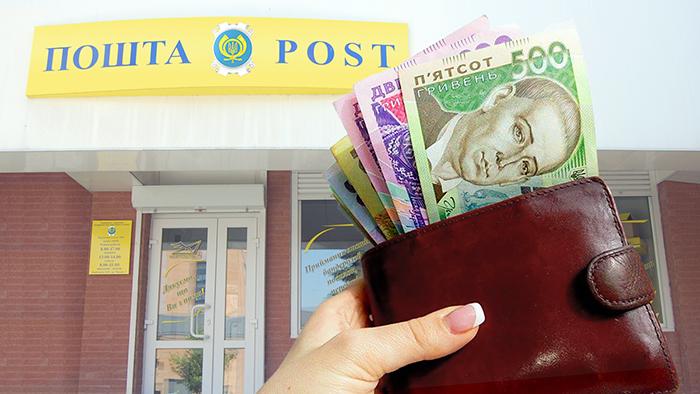 Працівники Укрпошти заробляють менше всіх в Україні Поштівка