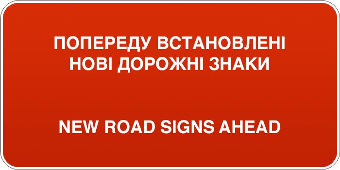 В Україні з'явилися нові дорожні знаки Поштівка image 6