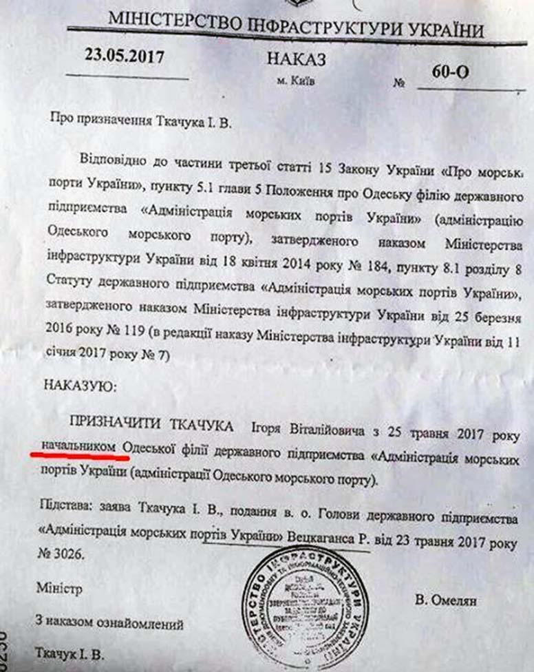 Наказ про призначення підписав міністр Володимир Омелян.