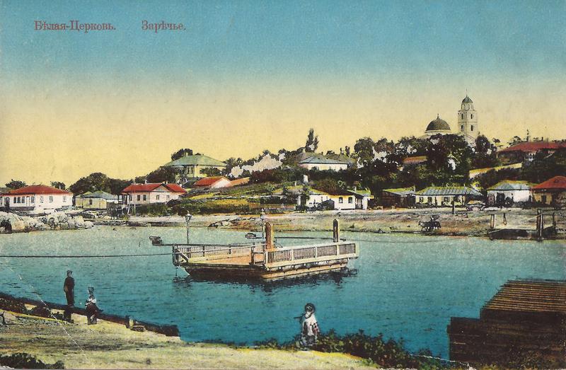 м. Біла Церква 1917 р. (стара поштівка)