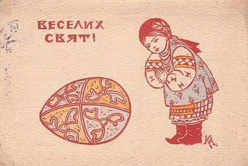 Великдень. Веселих Свят! Поштівка, 1916 р.