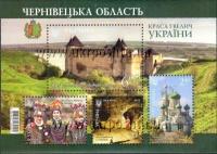 Блок «Краса і велич України. Чернівецька область»