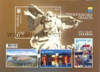 Блок «Краса і велич України. Тернопільська область»