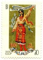Унікальний артефакт - марка ще СРСР, але вже присвячена незалежній Україні