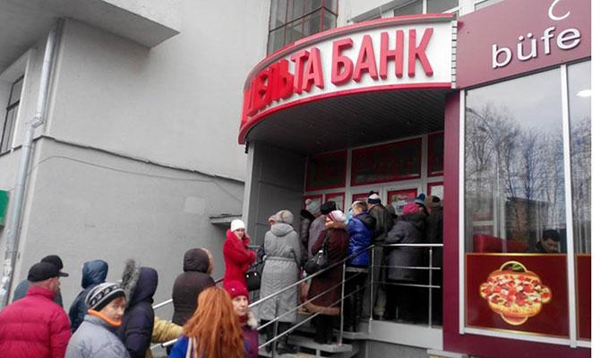 Что происходит с долгами Дельта Банка Поштівка