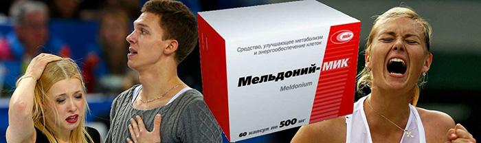 Скандал: сразу несколько известных российских спортсменов попались на допинге Поштівка image 2