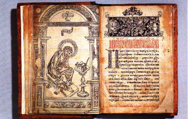 """З бібліотеки Вернадського зник стародрук """"Апостол"""" Поштівка"""