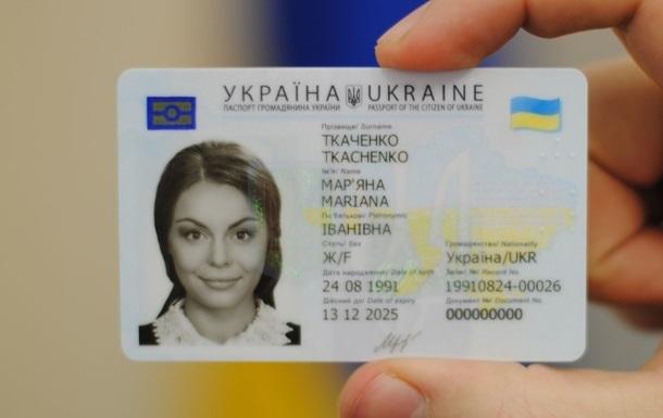 Українців з ID-картами не пускають до Білорусі Поштівка
