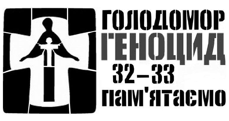 79% українців вважають Голодомор 1932-33 років геноцидом українського народу