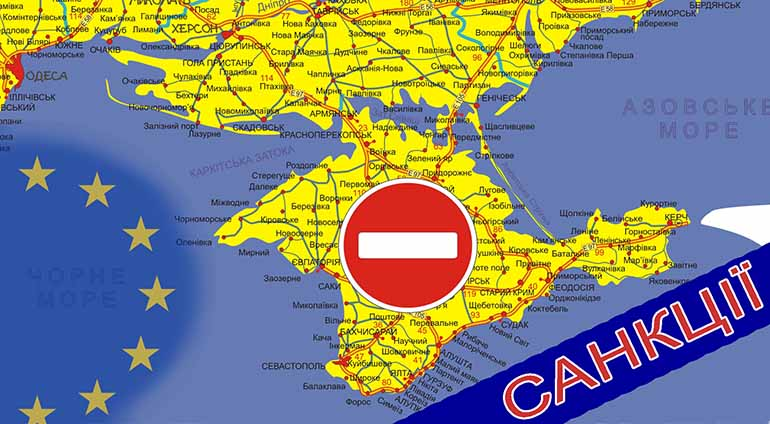 Країни Євросоюзу та українські підприємства торгують з Кримом в обхід санкцій Поштівка