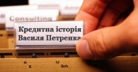 Українці не хочуть втрапити в кредитну історію
