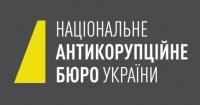 НАБУ розслідує зловживання владою прем'єра Яценюка і міністра Петренка