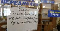 У містечку Почаїв на Тернопільщині всі листоноші звільнилися за власним бажанням