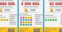 Українська Національна Лотерея
