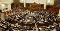 Рада схвалила звернення до патріарха Варфоломія про автокефалію української церкви