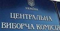 Центральна виборча комісія