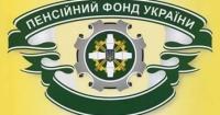Кабмін збільшив дефіцит Пенсійного фонду