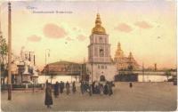 Михайлівська площа. Поштівка 1913 року