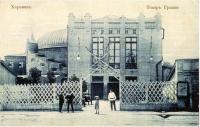 Цирк Генріха Грікке у Харкові