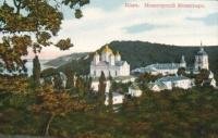 Межигірський монастир. Листівка початку XX ст.
