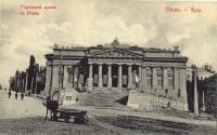 Міський музей, Київ. Поштівка 1900 року.
